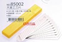 足勇 大型美工刀片 NO.85002 大支美工刀片 台灣製造~10片~特價每盒:36元_圖片(1)