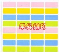 【客製化 四色貼紙】標籤貼紙、商用貼紙、2.2*0.9公分、每份500張、特價:50元_圖片(1)