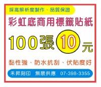 彩虹膜商用標籤貼紙【客製化 商用標籤】2.2*0.9公分、100張/10元_圖片(1)