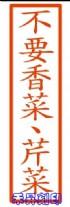全台灣-【不要香菜、芹菜】4.0*1.0公分連續印章、【食品客製化印章】特價每個:120元_圖