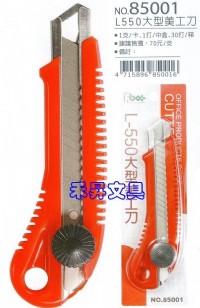 足勇 NO.85001 L-550 大型美工刀、台灣製、可上鎖固定、特價每支:42元_圖片(1)