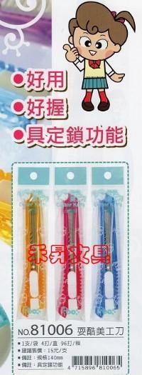 小型美工刀、台灣製造、9mm刀片、每把優惠10元_圖片(1)