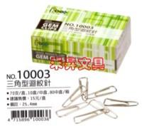 足勇 NO.10003 三角型迴紋針 (25mm) 文件收藏整理好幫手 (70支入) 特價每盒10元_圖片(1)