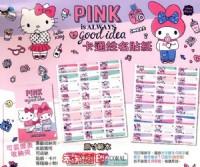 3㎝ ×1.3㎝/144張/彩色姓名貼紙『三麗鷗- KITTY PINK -CQ版』~2個名字、贈文件夾、優惠:150元_圖片(3)
