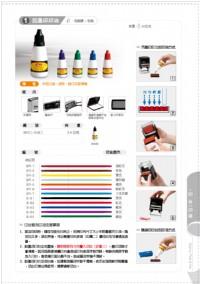 SR-4薄荷綠(淺綠色 水性墨水)28ml、特價每瓶125元_圖片(1)