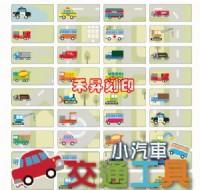 (163)交通工具-小汽車-2209、每份300張、優惠99元_圖片(1)