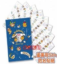 (132)蛋黃哥5週年 姓名貼、每份256張(2.2*0.9公分)特惠150元、另售癲噹貓、凱蒂貓、多美小汽車、等貼紙_圖片(1)