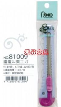 全台灣最便宜美工刀、鋒利、壁紙刀、每把7元_圖片(1)