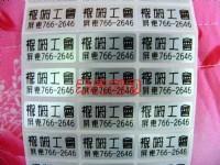 【客製化 商用標籤】姓名貼紙(銀底、銀色)、全面優惠『標籤貼紙、商用貼紙』400張(1.0*4.7公分)只售160元_圖片(1)