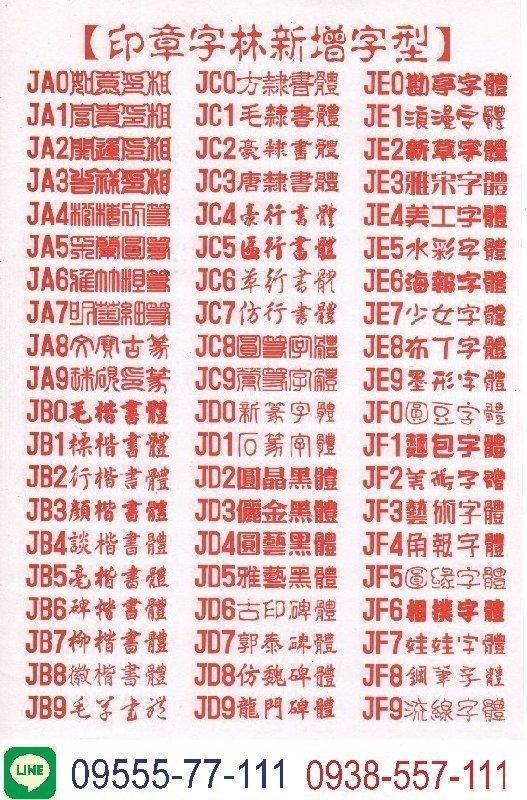 【客製化印章】實品拍攝 紅紫檀 『吉祥』 加鑽 五分 5分 方型 印章 印鑑章 附皮套 含刻工、特價:499元、1351 - 20180803112920-267160025.jpg(圖)