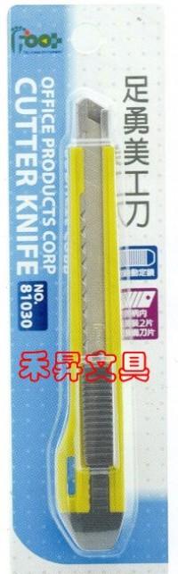 黃色美工刀(小型)使用9mm美工刀片(內送2片)_圖片(1)