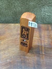 【客製化 印鑑章】實品拍攝 紅紫檀 『生肖 鼠』 加鑽 五分 5分 方型 印章 附皮套 含刻工、特價:499元、1381_圖片(1)