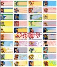 汪汪隊立大功 卡通姓名貼紙 0.9x2.2cm 彩色姓名貼紙 300張/份 52種圖 特價:110元_圖片(2)