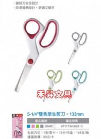 【SDI 學生安全剪】 學生用 安全剪刀NO.0848C、 輕鬆剪耐磨損 省力好握、長度:133mm、特價:35元_圖片(1)