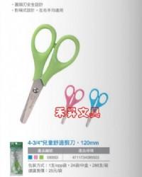 兒童舒適剪刀~SDI 手牌 NO.0855D~安全圓型尖頭設計保護學童剪裁使用、特價:16元_圖片(1)
