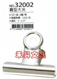 足勇 FOOT NO. 32002 圓型大夾 鐵夾子 2.5吋圓夾、優惠:7元/支_圖片(1)
