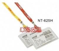 COX 橫式 高級 識別證件帶【 附硬套】100%台灣生產製造、每個特價:21元【NT-625H】_圖片(1)