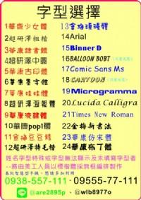 【高雄 禾昇 刻印】 莉卡娃娃 Licca 姓名貼紙、贈送收納夾、尺寸:2.2*0.9cm 300張、特價:110元_圖片(3)