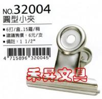 足勇 FOOT NO.32004 圓型小夾 鐵夾子 1.5吋圓夾、優惠:5元/支_圖片(1)