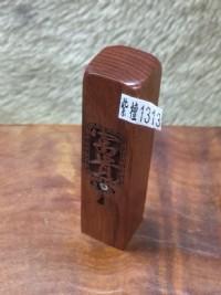 【客製化印章】實品拍攝 『富貴』紅紫檀 加鑽 五分 5分 方型 印章 印鑑章 附皮套 含刻工、特價:499元、1313_圖片(1)