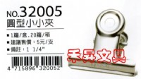 足勇 FOOT NO.32005 圓型小小夾 鐵夾子 1.25吋圓夾、優惠:4元/支_圖片(1)