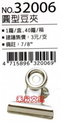 足勇 FOOT NO.32006 圓型小小夾 鐵夾子 7/8吋圓夾、優惠:2元/支_圖片(1)