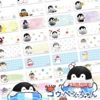 正版 客製 流行 小朋友最愛 卡通 姓名貼紙、正能量企鵝(174)、2.2X0.9公分、特價每份:110元、2份免運費_圖片(2)