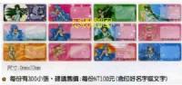 (115)真珠美人魚、全面回饋『任選2份、享免運費』每份300張(2.2*0.9公分)只售100元_圖片(1)