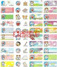 (123)哆啦A夢、全面回饋『任選2份、享免運費』每份300張(2.2*0.9公分)只售100元_圖片(1)