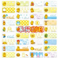 (131)黃色小鴨、全面回饋『任選兩份、享免運費』每份300張(2.2*0.9公分)只售100元_圖片(1)