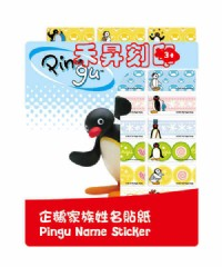 (135)企鵝家族、全面8折回饋『數量有限、售完為止』每份300張(2.2*0.9公分)只售120元_圖片(2)