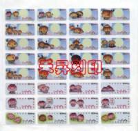 (140)烤焦麵包、全面回饋『任選2份、享免運費』每份300張(2.2*0.9公分)只售80元_圖片(1)