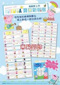 夏日新裝版 佩佩豬(142)正版貼紙、附贈收納夾、每份300張、2.2x0.9公分、特價:110元、任選2份享免運_圖片(1)