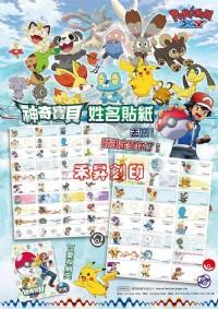 寶可夢精靈Pokemon GO(143)2.2*0.9公分、每份300張 贈送收納夾,特價:110元、神奇寶貝、皮卡丘_圖片(2)