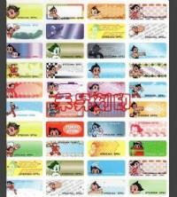 原子小金剛(145) 防水 正版 姓名貼紙 秒妙貼 生日 開學 上學 、2.2*0.9公分、每份300張、特惠:100元_圖片(1)