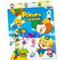 (146)韓國小企鵝、每份300張(2.2*0.9公分)特價:110元、另售飛天小女警、卡納赫拉、機器戰士、任選2份免運_圖片(1)