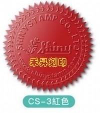 鋼印專用貼紙、直徑5公分、綠色紅色每組5張(每張15個),、特惠價每組:250元_圖片(2)
