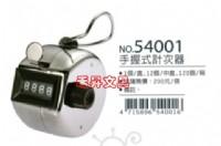 足勇 54001 手握式 計次器 可手動調整計數 戶外活動計次、計人數...皆可使用、特價每個:149元_圖片(1)
