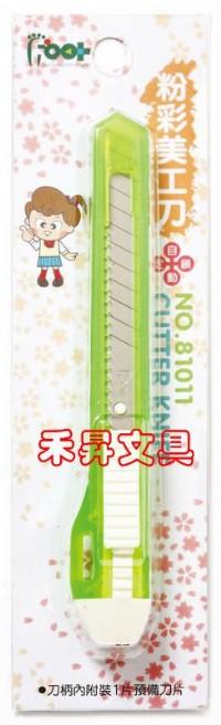 綠色 粉彩美工刀 (附刀片1片) 每支特價:15元_圖片(1)