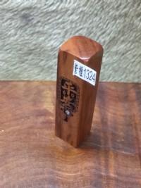【客製化印章】實品拍攝 『平安』 紅紫檀 加鑽 五分 5分 方型 印鑑章 附皮套 含刻工、特價:499元、1324_圖片(1)