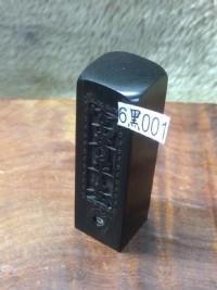 【客製化印章】實品拍攝 『富貴平安』純正黑檀木 加鑽 6分 方型 印鑑章 附皮套 含刻工、特價:699元、6黑001_圖片(1)