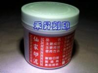 大利仙家艾絨印泥補充罐(3兩)朱紅印泥、朱紅肉專用補充使用 (最便宜、鮮紅色、售價:380)歡迎面交_圖片(1)
