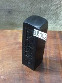 【客製化印章】實品拍攝 『吉祥如意』純正黑檀木 加鑽 6分 方型 印鑑章 附皮套 含刻工、特價:699元、6黑002_圖片(1)