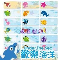 歡樂海洋 (213 ) 姓名貼、授權防水姓名貼~3.0*1.3公分、每份:165張、特惠99元_圖片(1)