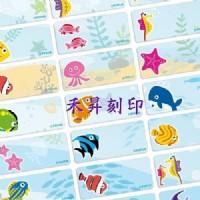 歡樂海洋 (213 ) 姓名貼、授權防水姓名貼~3.0*1.3公分、每份:165張、特惠99元_圖片(2)