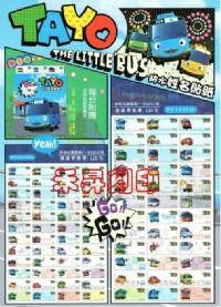 【224】【韓國TAYO小巴士】姓名貼、每份300張、特惠110元.贈專屬小文件夾、任選2份免運_圖片(1)