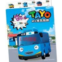 【224】【韓國TAYO小巴士】姓名貼、每份300張、特惠110元.贈專屬小文件夾、任選2份免運_圖片(3)