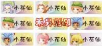 小花仙 迪士尼(229)妙妙貼、授權防水姓名貼~2.2*0.9公分、每份:300張、特惠100元、任2份享免運_圖片(1)