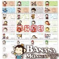 香蕉猴 猴子大王 (231 )授權防水姓名貼~2.2*0.9公分、每份:300張、特惠110元【高雄 禾昇 刻印】_圖片(1)