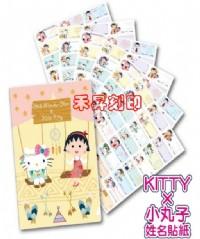 【CO款】kitty 小丸子(503)貼紙、贈收納夾、每份144張、3.0x1.3公分、特價:150元、另售蛋黃哥、Dora_圖片(1)